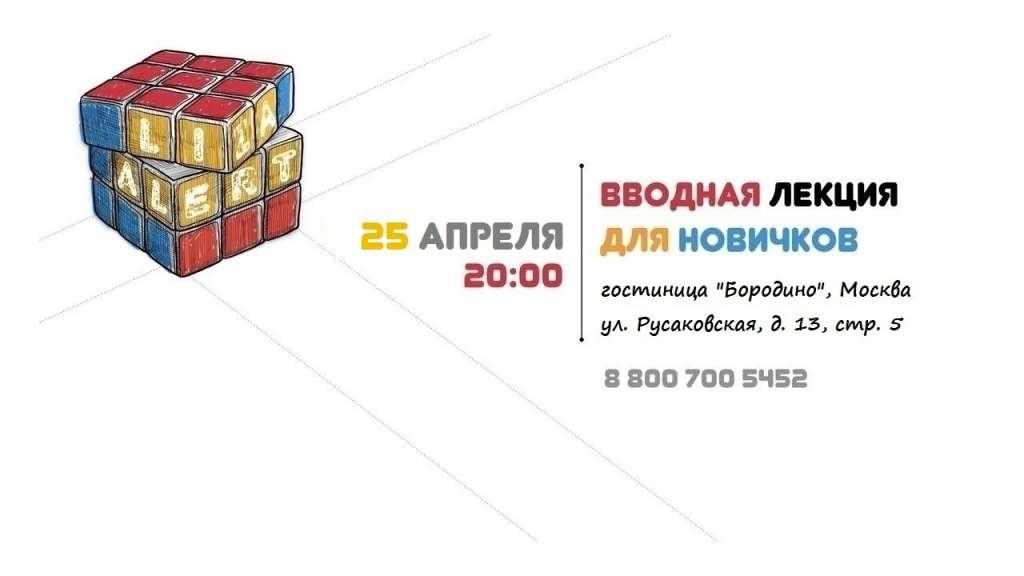 """Приглашаем на """"новичковую"""" встречу в Москве"""