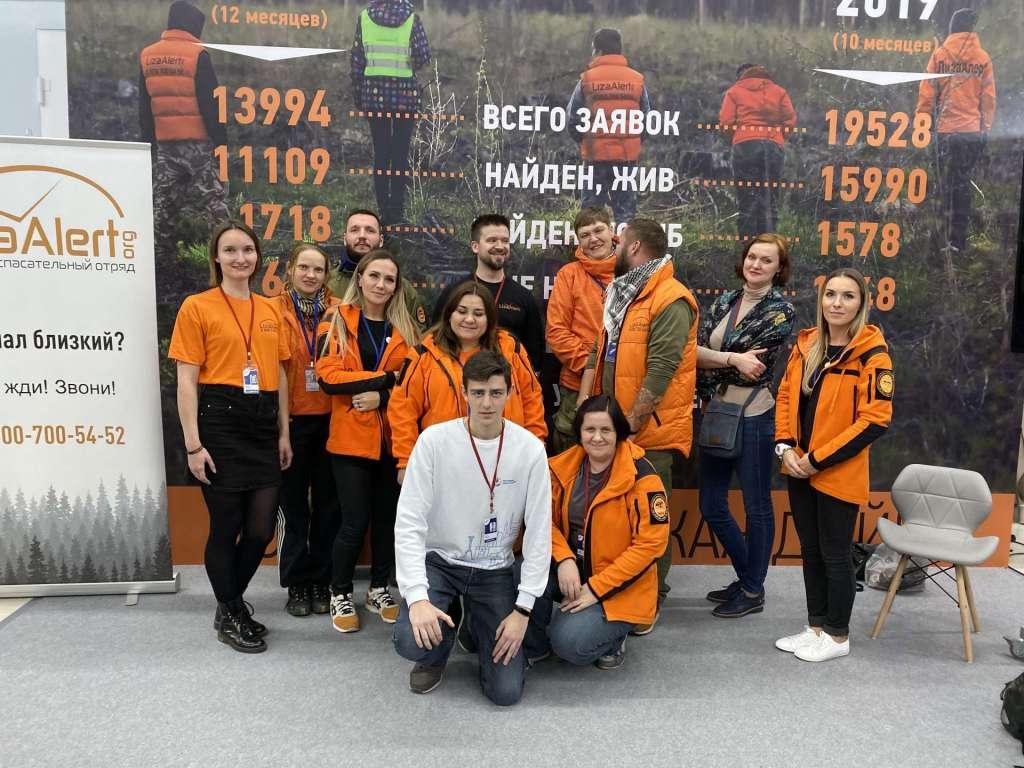 «Лиза Алерт» участвует в Международном форуме добровольцев в Сочи