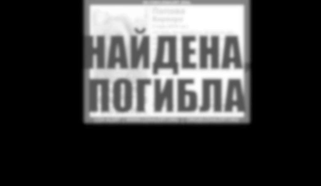 Отчет о поиске Поповой Вари, 3 года, СНТ Кебь, Псковская область
