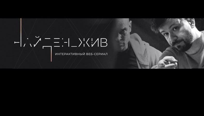 """Новый интерактивный веб-сериал о поисках """"Лиза Алерт"""""""