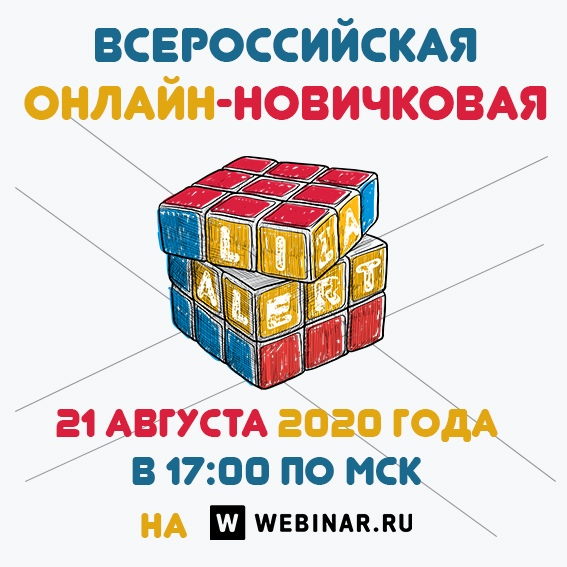 """Отряд""""ЛизаАлерт""""ждет вас на Всероссийскую онлайн-встречу для новичков уже 21 августа!"""