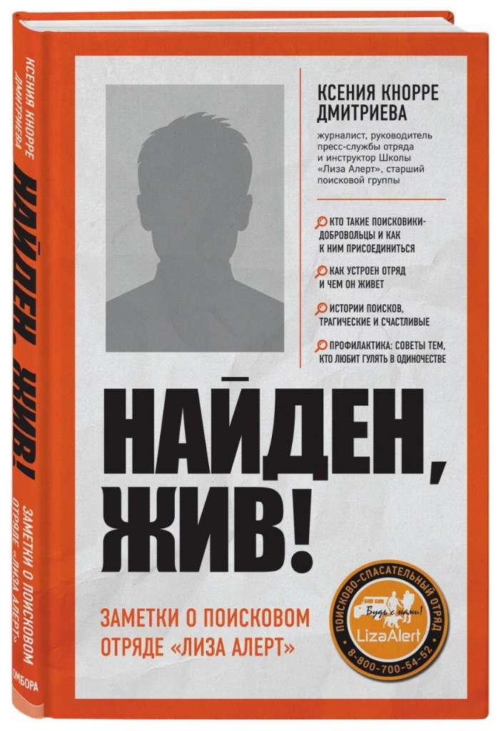 Книга Ксении Кнорре Дмитриевой «Найден, жив!» опубликована!