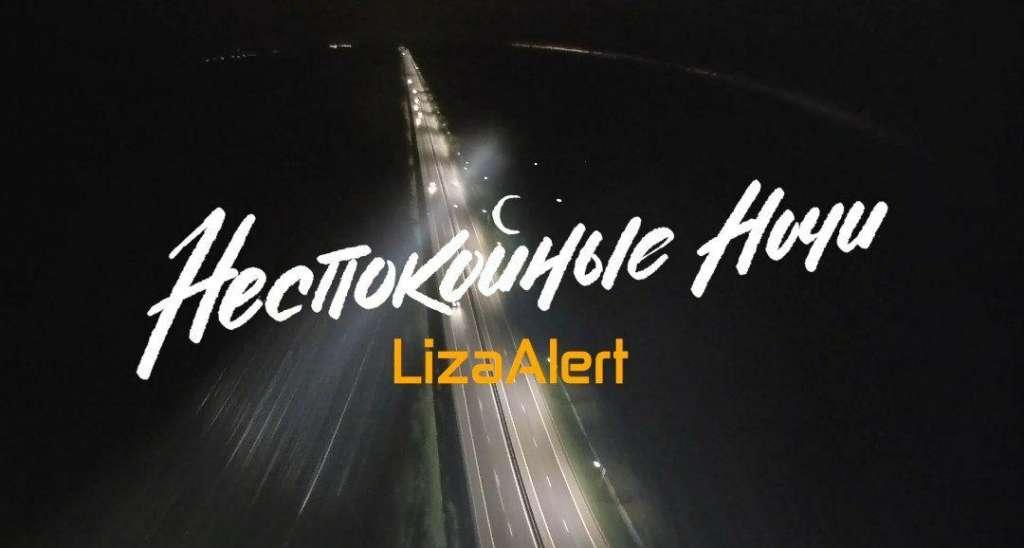 Трейлер второй серии фильма «Неспокойные ночи. LizaAlert»
